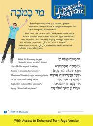 Hebrew in Harmony: Mi Chamocha with Turn Page Access