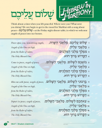 Hebrew in Harmony: Shalom Aleichem