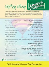 Hebrew in Harmony: Shalom Aleichem with Turn Page Access