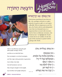 Hebrew in Harmony: Hotza'at HaTorah