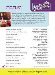 Hebrew in Harmony: V'ahavta with Turn Page Access