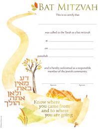 Bat Mitzvah Certificate BH