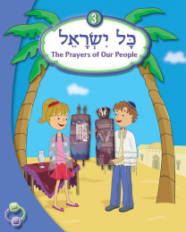 Kol Yisrael 3: Book Only