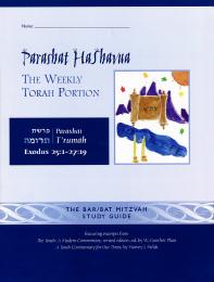 Parashat HaShavua T'rumah