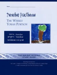 Parashat HaShavua Vayikra