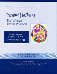 Parashat HaShavua M'tzora