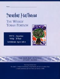 Parashat HaShavua B'har