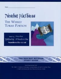 Parashat HaShavua B'haalot'cha