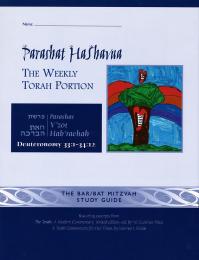 Parashat HaShavua V'zot Hab'rachah