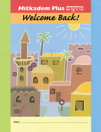 Mitkadem Plus: Welcome Back! Student Pack