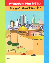 Mitkadem Plus: Script Workbook! Student Workbook