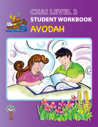 CHAI Level 2 Student Workbook: Avodah