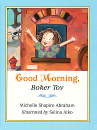 Good Morning, Boker Tov