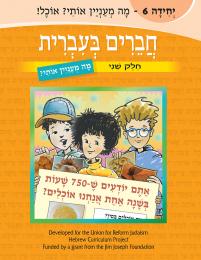 Chaverim B'Ivrit Volume 6