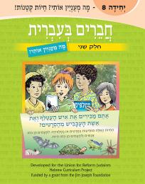 Chaverim B'Ivrit Volume 8