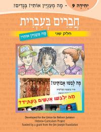 Chaverim B'Ivrit Volume 9