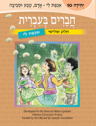Chaverim B'Ivrit Vol 10