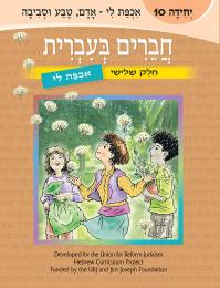 Chaverim B'Ivrit Volume10