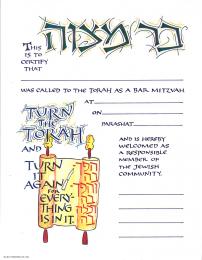 Bar Mitzvah Certificate