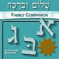 Shalom Uvrachah Family Companion CD