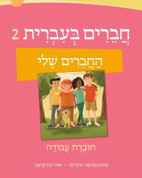 Chaverim B'Ivrit 2 Workbook