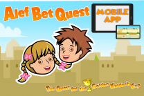 Alef Bet Quest Mobile App: Digital License Only