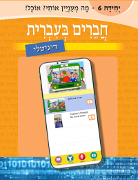 Chaverim B'ivrit Digital Volume 6