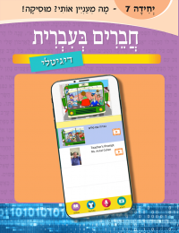 Chaverim B'ivrit Digital Volume 7