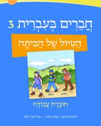 Chaverim B'Ivrit 3 Workbook