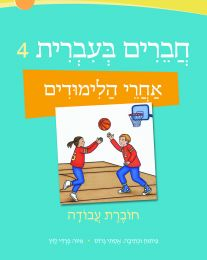 Chaverim B'Ivrit 4 Workbook