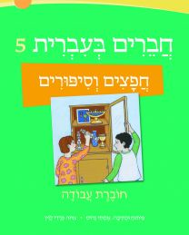 Chaverim B'Ivrit 5 Workbook