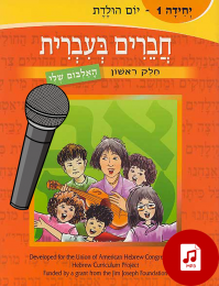 Chaverim B'Ivrit Audio Volume 1