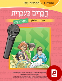 Chaverim B'Ivrit 2 Audio