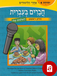 Chaverim B'Ivrit Audio Volume 4