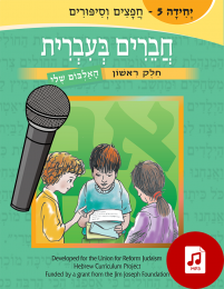 Chaverim B'Ivrit Audio Volume 5