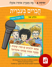 Chaverim B'Ivrit Audio Volume 6