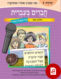 Chaverim B'Ivrit Audio Volume 7