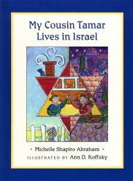 My Cousin Tamar Lives in Israel (BOARDBOOK)
