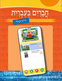 Chaverim B'Ivrit Digital All Access