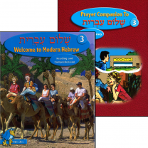 Shalom Ivrit 3 Book + Prayer Companion Set