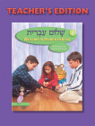 Shalom Ivrit Book 1 - Teacher's Edition
