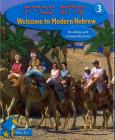 Shalom Ivrit Book 3