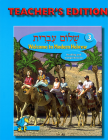 Shalom Ivrit Book 3 - Teacher's Edition