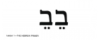 Derech Binah Word Cards