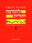 Hebrew & Heritage Modern Language 1