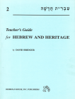 Hebrew & Heritage Modern Language 2 - TG