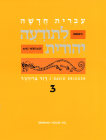 Hebrew & Heritage Modern Language 3