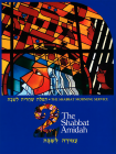 The Shabbat Morning Service: Book 2: The Shabbat Amidah