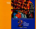 The Shabbat Morning Service: Book 2: The Shabbat Amidah - Teacher's Edition