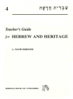 Hebrew & Heritage Modern Language 4 - TG
